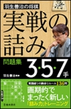 羽生善治の将棋「実戦の詰み」問題集 3・5・7手の表紙