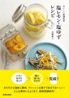 おいしい新調味料塩レモン・塩ゆずレシピの表紙