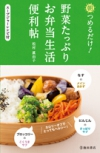 朝つめるだけ!野菜たっぷりお弁当生活便利帖の表紙