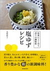 和食によく合う 香りの調味料 塩ゆずレシピの表紙