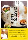 野﨑さんに教わる シニアの美味しいひとり分ごはんの表紙