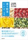 うま味凝縮 塩分控えめ さらに時短! 凍り野菜レシピの表紙