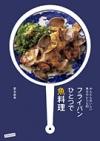 フライパンひとつで魚料理 かんたんおいしい魚介のレシピ80の表紙
