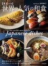 英訳つき 世界で人気の和食の表紙