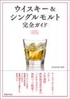 改訂版 ウイスキー&シングルモルト 完全ガイドの表紙