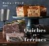 Quiches et Terrines  キッシュとテリーヌの表紙