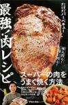 最強!肉レシピの表紙