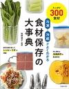 冷凍・冷蔵がよくわかる 食材保存の大事典の表紙