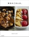 毎日のごはんは、野菜で作っておく と肉・魚ですぐできるの表紙