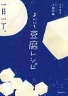 まいにち豆腐レシピ の表紙