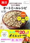 腸活 オートミールレシピの表紙