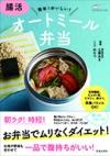 腸活 オートミール弁当の表紙