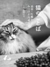 猫のことばの表紙