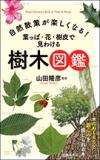 自然散策が楽しくなる! 葉っぱ・花・樹皮で見わける 樹木図鑑の表紙