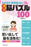 もの忘れ・認知症を防ぐ ひらめき! 漢字脳パズル100の表紙