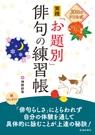 30日のドリル式 実践「お題別」俳句の練習帳の表紙