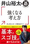 井山裕太の碁 強くなる考え方の表紙