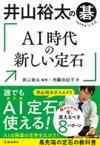 井山裕太の碁 AI時代の新しい定石の表紙