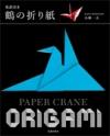 英訳付き 鶴の折り紙の表紙