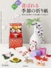喜ばれる季節の折り紙の表紙