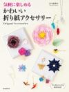 気軽に楽しめる かわいい折り紙アクセサリーの表紙