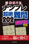 上級者向け ナンプレ 超絶難問202 SUPERの表紙