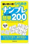 脳いきいき! ひらめきナンプレ とっても簡単 200の表紙