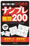 脳いきいき! ひらめきナンプレ とっても難問200の表紙