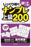 脳いきいき! じっくり解く ナンプレ上級200の表紙