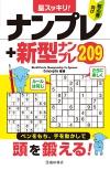 脳スッキリ! ナンプレ+新型ナンプレ209 初心者向けの表紙