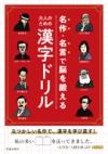 名作・名言で脳を鍛える! 大人のための漢字ドリルの表紙