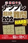 上級者向け ナンプレ 超絶難問202 HARDの表紙