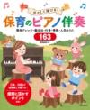 やさしく弾ける! 保育のピアノ伴奏 簡単アレンジ・園生活・行事・季節・人気のうた163の表紙