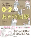 心と体がのびのび育つ0~2歳児のあそび図鑑の表紙