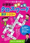 小学生の重要語句クロスワード 漢字 1・2・3年生の表紙