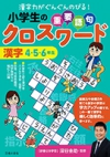 小学生の重要語句クロスワード 漢字 4・5・6年生の表紙