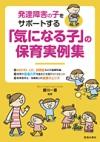発達障害の子をサポートする 「気になる子」の保育実例集の表紙