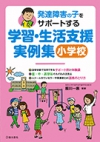 発達障害の子をサポートする 学習・生活支援実例集 小学校の表紙