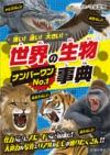 強い!速い!大きい!世界の生物No.1事典の表紙