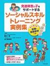 発達障害の子をサポートする ソーシャルスキルトレーニング実例集の表紙