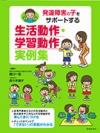 発達障害の子をサポートする 生活動作・学習動作 実例集の表紙