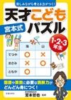 楽しみながら考える力がつく!宮本式天才こどもパズル1・2・3年生の表紙
