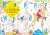 Happy Wonderland ふしぎの国の旅 ぬり絵BOOKの表紙