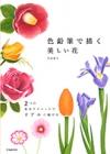 色鉛筆で描く 美しい花の表紙