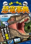 恐竜たちが動き出す!リアル!最強!恐竜事典の表紙