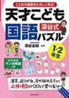 ことばの基礎をたのしく学ぶ! 深谷式天才こども国語パズル1・2年生の表紙