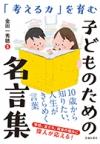 『考える力』を育む 子どものための名言集の表紙