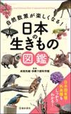 自然散策が楽しくなる! 日本の生きもの図鑑の表紙