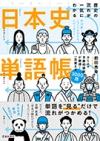 歴史の流れが一気にわかる 日本史単語帳の表紙
