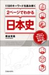 110のキーワードを読み解く2ページでわかる日本史の表紙